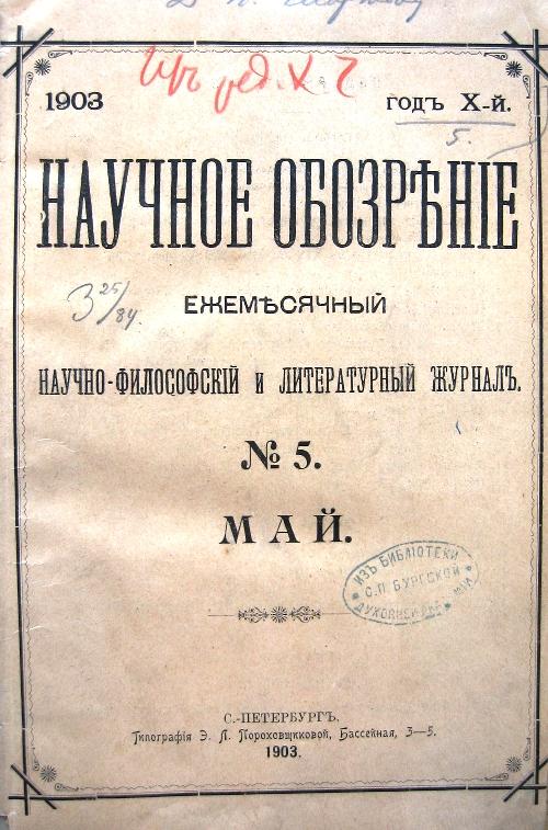 SO 5 1903 d